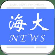 海大新闻手机端 v2.3.0