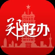 鄭好辦app安卓最新版 3.0.1