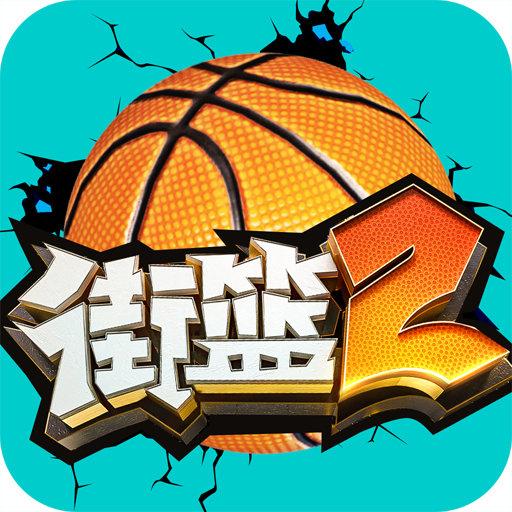 街头篮球手机版 v1.115.1