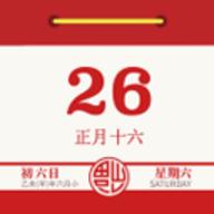 日历老黄历2021年 3.2.1