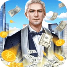 商道富豪游戏 v1.0