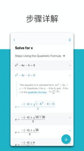 微软数学安卓版