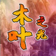 木叶之光游戏 v1.0