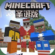 我的世界圣诞版最新版 v1.16.0.56