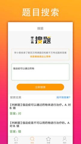 学小易app