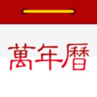 万年日历最新版 7.1.8