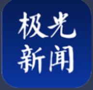 极光新闻最新版本 v2.8.2