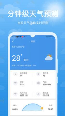 张家界天气15天查询