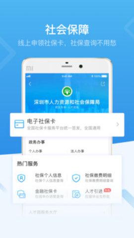 i深圳健康碼二維碼