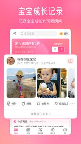 美柚孕期app最新版