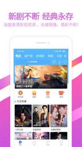 新视觉app安卓最新手机版
