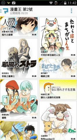漫画王app最新ios版