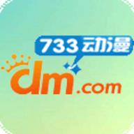 733动漫网手机版app v1.0.0