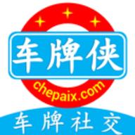车牌侠app官方版(车牌新社交) v1.1.2
