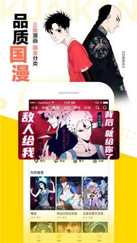 图库漫画app官方正版