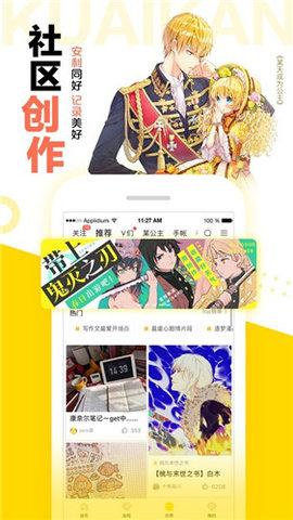 图库漫画app苹果版
