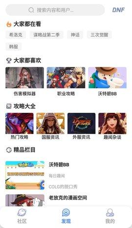colg官方app