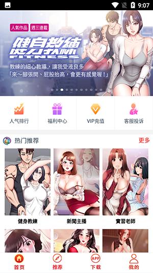 爱特漫画app最新安卓版