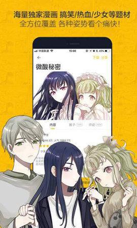 绯红漫画app安卓版