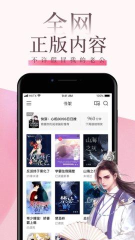 海棠文学城app ios版