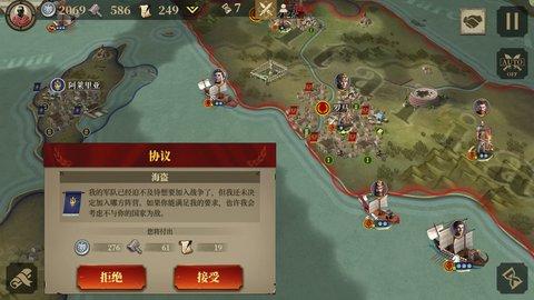 帝國軍團羅馬破解版