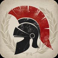 帝國軍團羅馬破解版 1.5.2