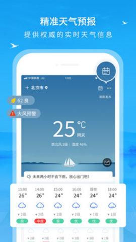 内江天气预报