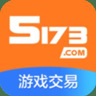 5173账号交易平台app 3.9.8
