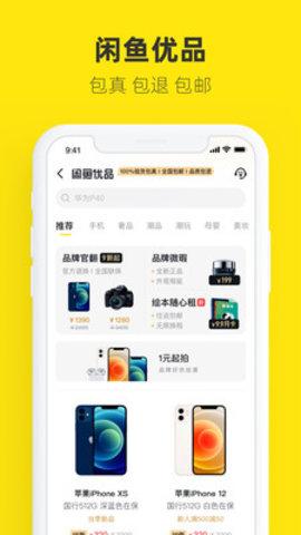 咸鱼网二手交易app