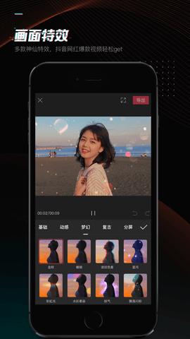 剪映app苹果版