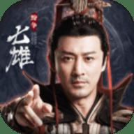 七雄纷争3d安卓 v1.0.0
