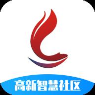 高新智慧社区app v2.0.4