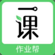 作业帮一课app 7.3.2