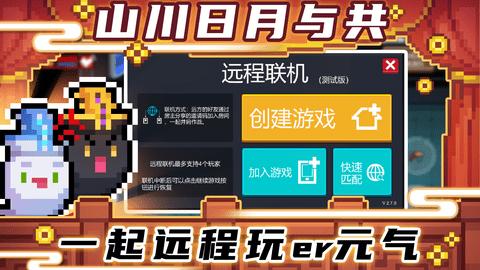 元氣騎士破解版2021最新版ios3.1.8
