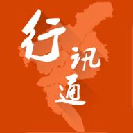 广州交通行讯通app安卓正版 4.1.6