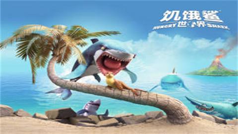 饑餓鯊世界破解版 4.3.0