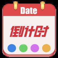 日期倒计时app官方版 1.001