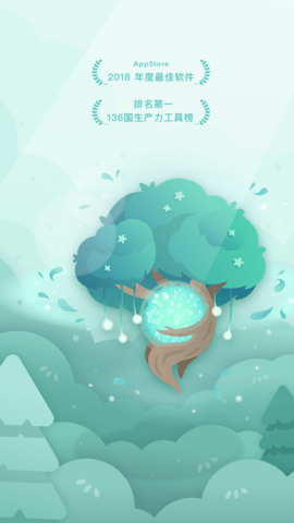 forest專注森林破解版ios版