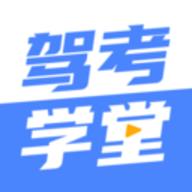 驾考学堂app安卓版 1.1.0