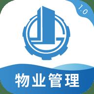 易捷云物業管理app官方版 v1.20