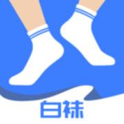 白袜官方版 1.3.0