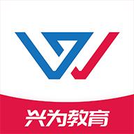 興為教育官方版 v2.8.3