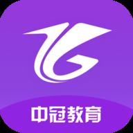 中冠教育app官方版 1.0.0
