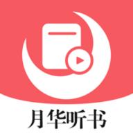 月华听书app 1.23.02