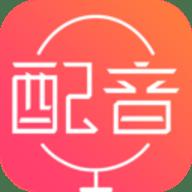 配音神器专业免费app 2.0.57
