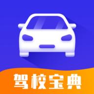 驾考模拟宝典app安卓免费版 1.10101.1