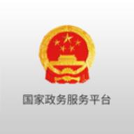 國家政務服務網app一建注冊 1.7.6
