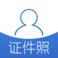 证件照app官方免费版 6.2.5