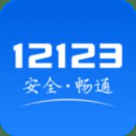 12123违章查询安卓版 v2.6.6