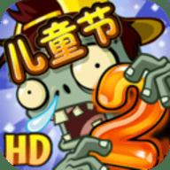 植物大战僵尸2安卓版下载安装 v2.6.7